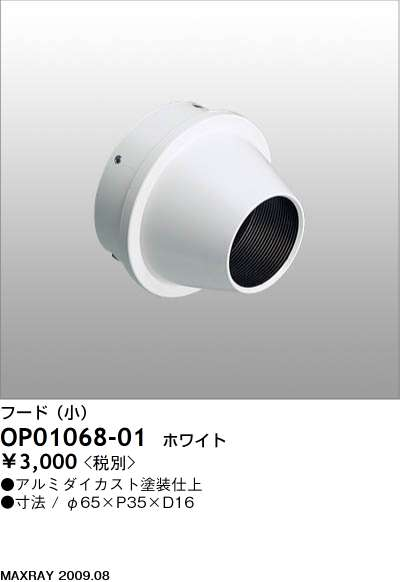 MAXRAY UNICAST MS10142-81用フード(小) OP01068-01