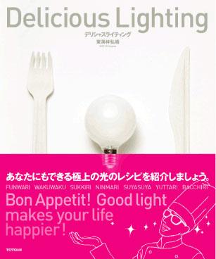 ライティングデザイナー東海林弘靖の考える光の料理。 誰にでも簡単にできる「美味しいあかり」のレシピです。