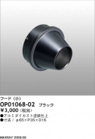 MAXRAY UNICAST MS10142-82用フード(小) OP01068-02